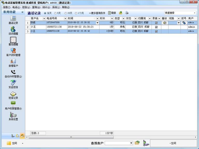 电话客服管理系统软件界面