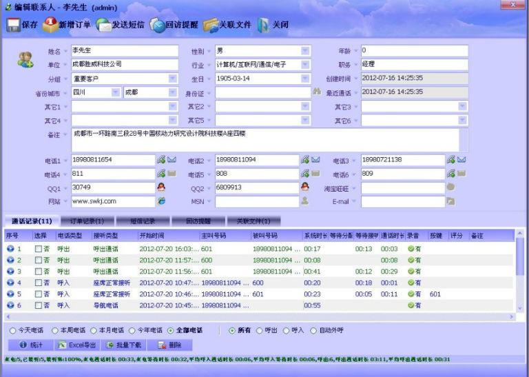 客户资料管理界面